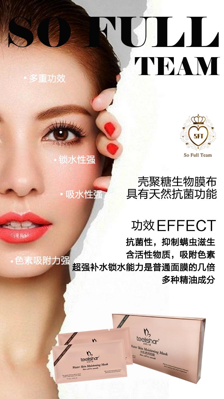 广州缇丽莎尔水肌透润面膜供应广州缇丽莎尔水肌透润面膜生产