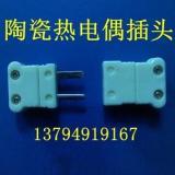 耐高温热电偶陶瓷K型连接器 测温线小号扁脚插头插座1对