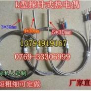 探针式 K型热电偶 电偶感温线 探针热电偶 探头温度传感器屏蔽线