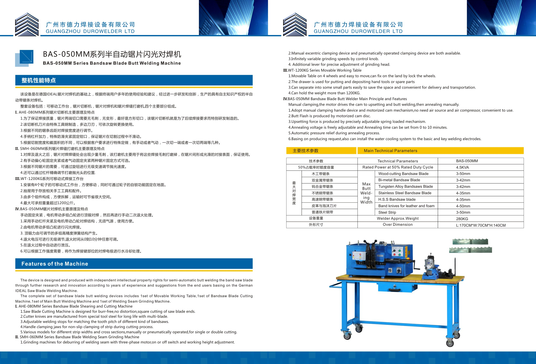BAS-050半自动锯片 BAS-050锯片闪光对焊机