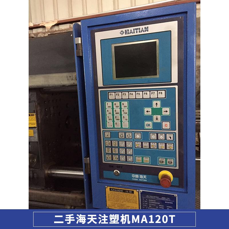厂家销售二手海天注塑机MA120T/200克注塑机  原装伺服注塑机,原装电脑