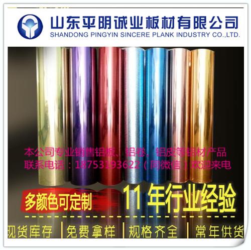 0.5厚铝皮价格多少钱一平方 优质0.5厚铝皮价格多少钱一平方