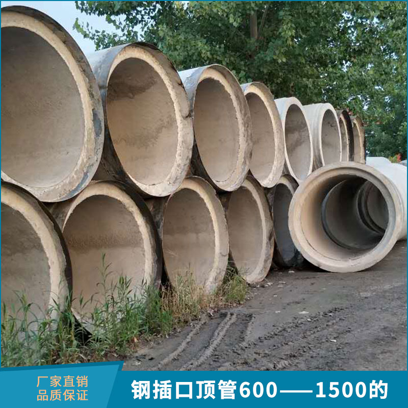 钢插口顶管600—1500非开挖掘进式顶管用钢筋混凝土水泥管道