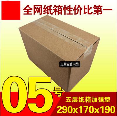 广州石井广盛源 5号邮政纸箱5层加硬,邮政纸箱定制,采购平台