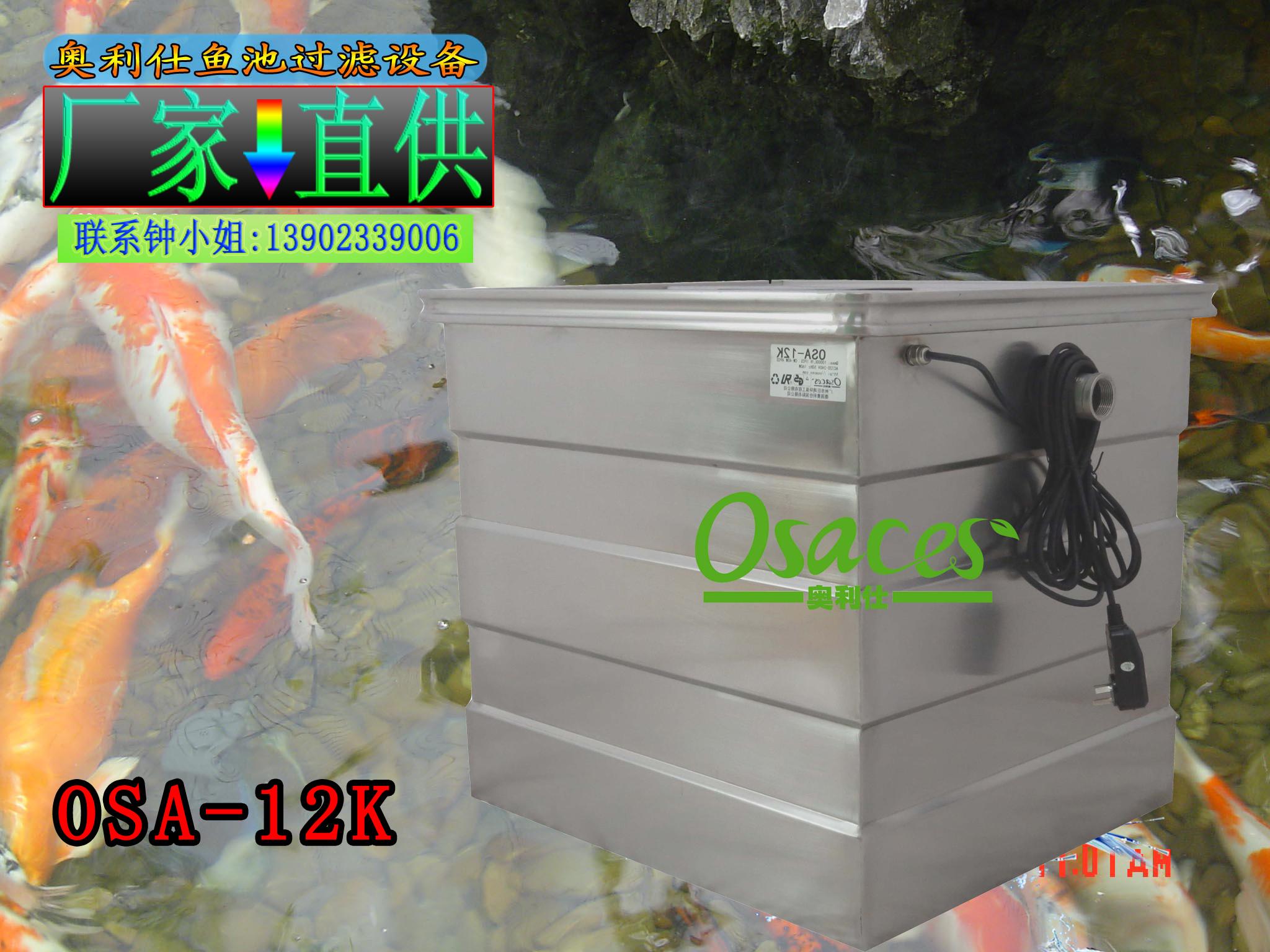 锦鲤鱼池全不锈钢过滤设备 过滤器