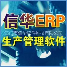 零部件行业管理系统软件免费下载,零部件行业ERP管理软件试用版图片