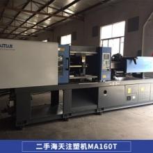 厂家供应二手注塑机海天注塑机MA160T/300克伺服注塑机