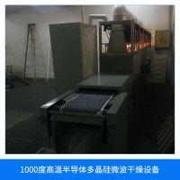 半导体多晶硅微波干燥设备 硅粉烘干设备 多晶硅 节能环保工业微波设备 欢迎来电定制