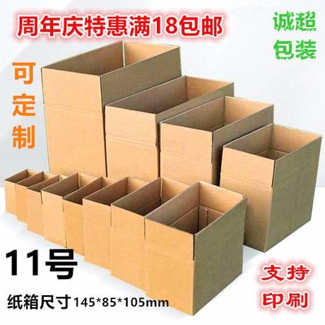 3层5层普通加强版各种尺寸邮政纸箱包装纸箱电商纸箱批发定做印刷 11号3层5层 邮政纸箱