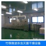 竹筷微波殺蟲滅菌干燥設備 筷子微波烘干殺菌設備 竹筷微波干燥殺菌機 歡迎來電咨詢