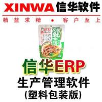 塑料包装厂生产管理软件免费下载