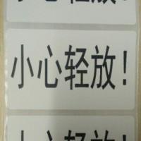 标签条码纸不干胶代打印 标签纸条码纸不干胶代打印