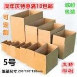 诚超包装 包装纸箱电商纸箱 5号,邮政纸箱定制,包装纸箱厂家直销