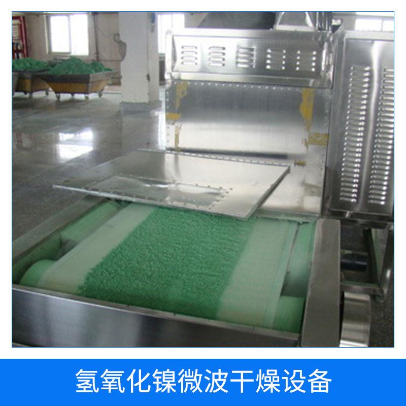 氢氧化镍微波干燥设备厂家 微波氢氧化镍干燥设备 氢氧化镍干燥机 电池材料干燥设备 欢迎来电咨询