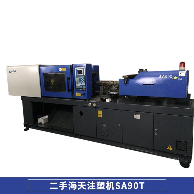 出售 海天注塑机SA90T 变量泵 二手注塑机,容模量360,胶量125克