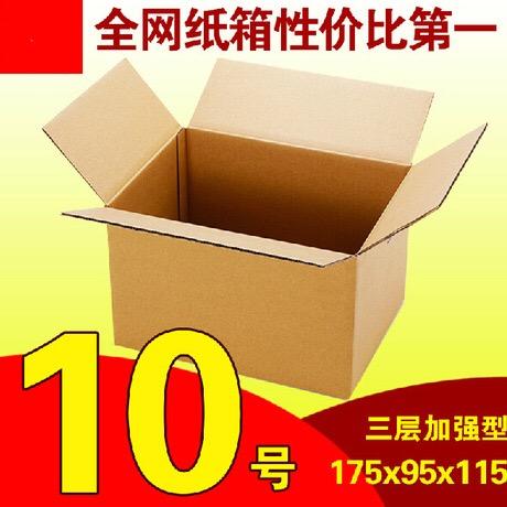 广州石井广盛源 加强防震型纸箱 彩盒 坑盒 ,加强防震型纸箱定制