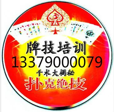 深圳牌技牌具 深圳牌技培训 深圳牌技教学