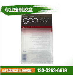 厂家定制柯式印刷胶盒 透明PP塑料包装盒 化妆品塑胶盒包装