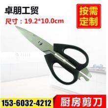 长期供应 可拆卸厨房剪刀 多功能家用厨房剪 厨房剪刀批发定制