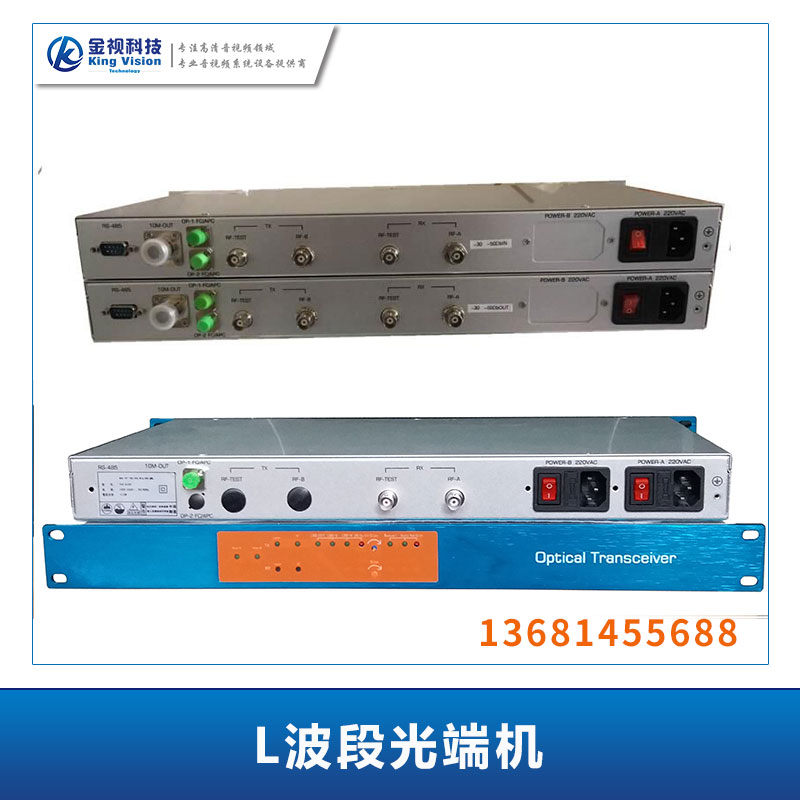 L波段光端机 模拟 数字卫星信号转换成光信号 光纤实现全透明 高质量 长距离传输 欢迎来电订购