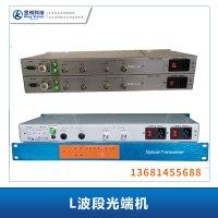 L波段光端机 模拟 数字卫星信号转换成光信号 光纤实现全透明 高质量 长距离传输 欢迎来电订购 图片|效果图