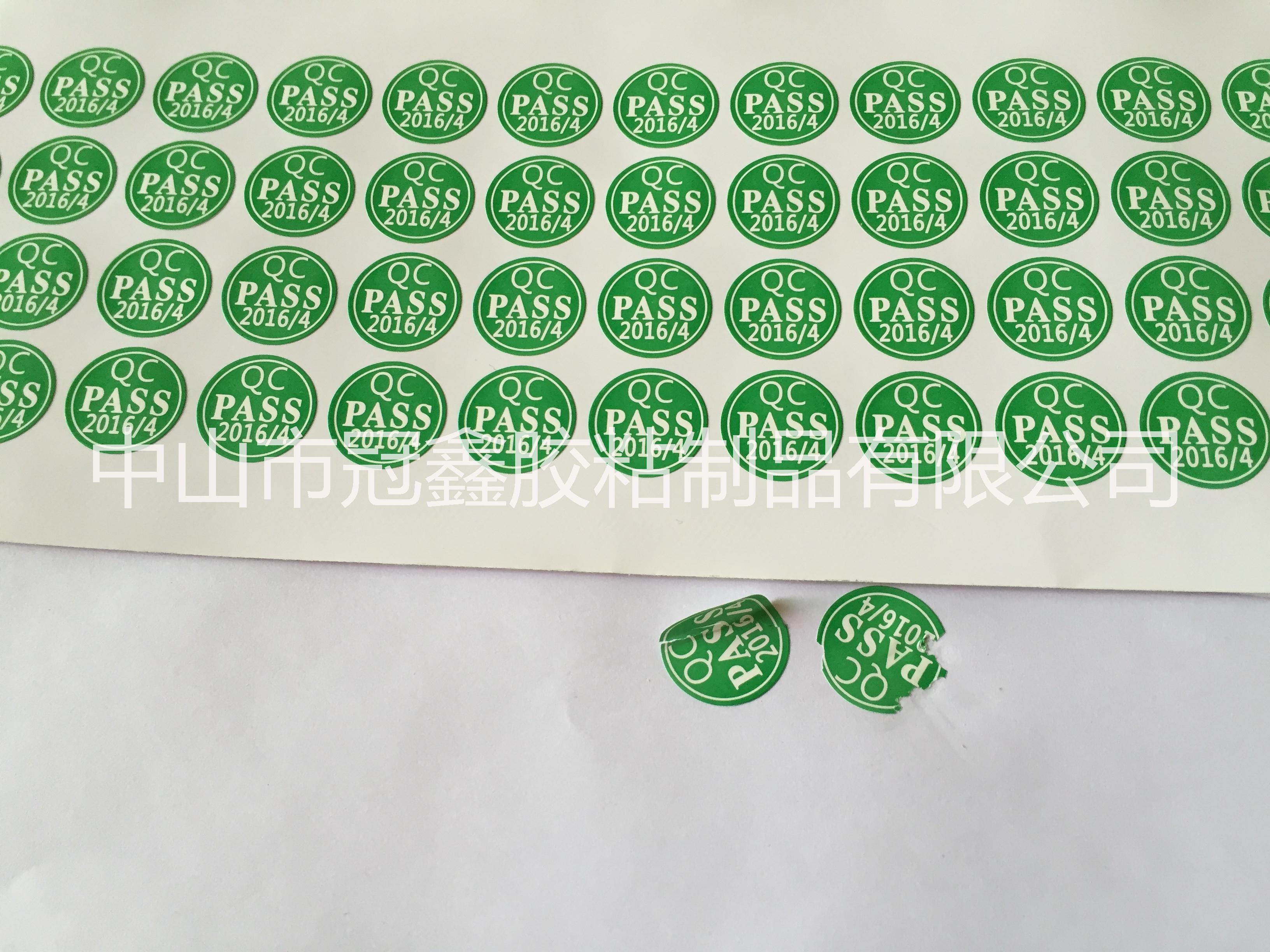 厂家直销 易碎纸标签 易碎纸贴纸