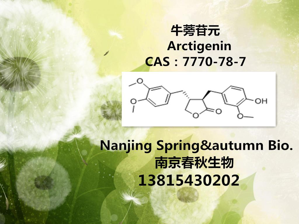 牛蒡苷元/Arctigenin/7770-78-7/牛蒡子苷元