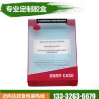 厂家热销化妆品柯式印刷包装胶盒 pvc包装盒 塑料胶盒 规格定制