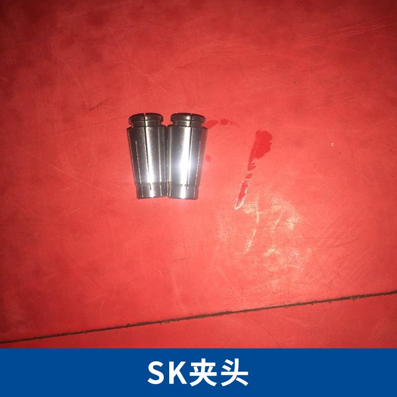 上海SK夹头生产厂家|上海SK夹头批发|上海SK夹头价格