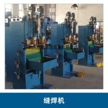 厂家供应多用途重庆缝焊机不锈钢滚焊机油箱滚焊机品质保障批发