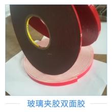 供应3m胶垫供应商批发