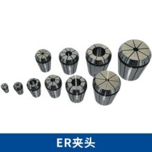 厂家直销 ER夹头弹簧夹头雕刻机夹头ER索咀 高精度夹头 ER11/16