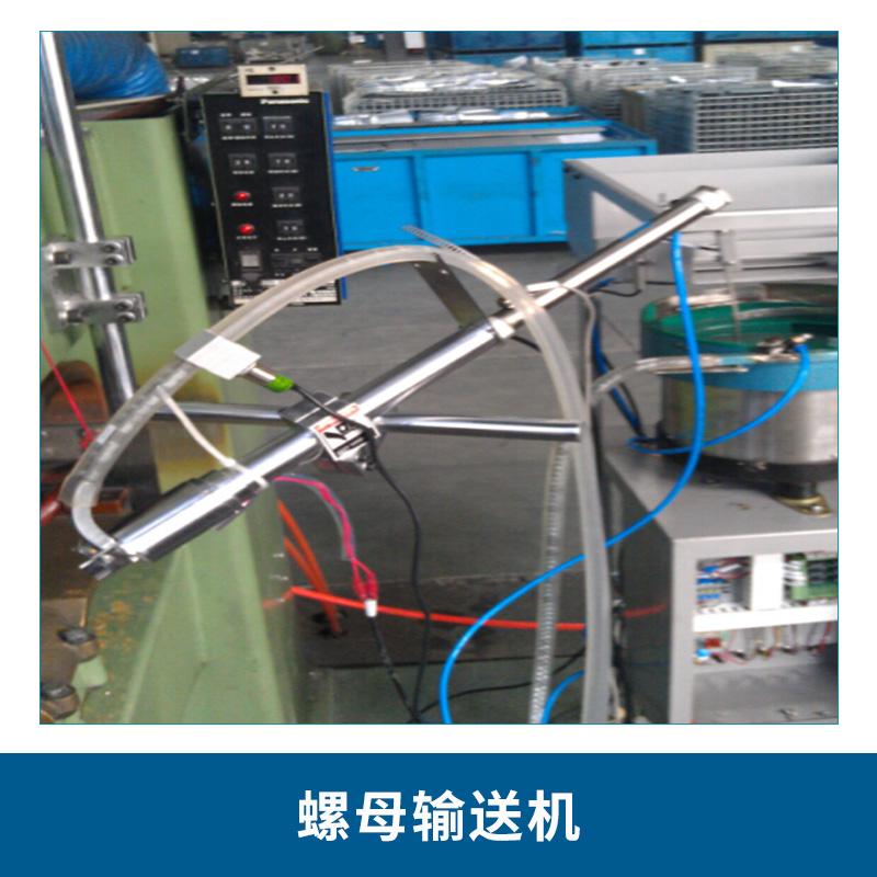 重庆厂家直销全自动螺母输送机 小型振动盘螺丝螺钉送料机