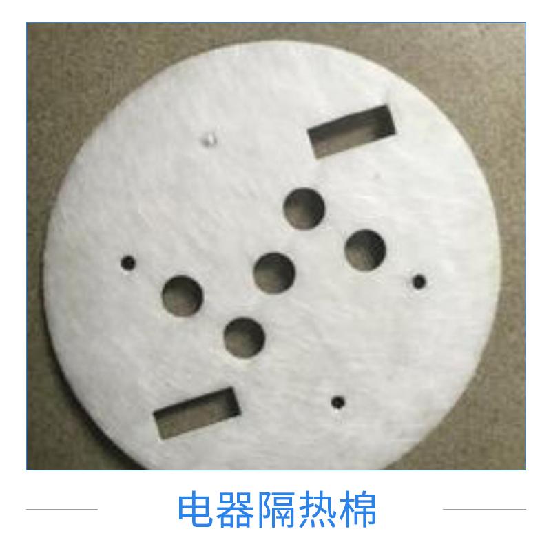 供应电器隔热棉图片