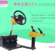 学车之星驾吧加盟汽车模拟器2017创业好项目批发