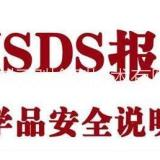 SDS化学品安全技术说明书报告MSDS