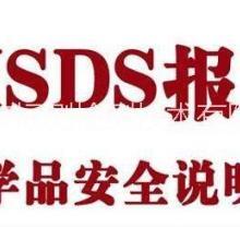 SDS化学品安全技术说明书报告MSDS批发