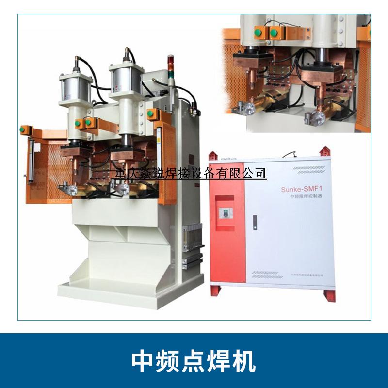 重庆中频点焊机销售