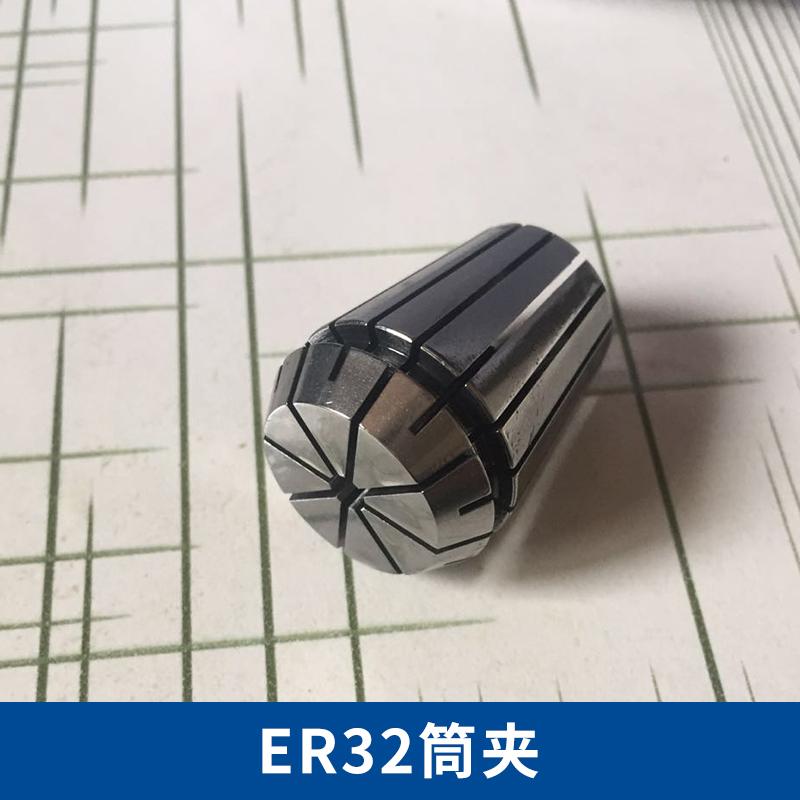 宁波ER32弹簧筒夹报价_宁波ER32弹簧筒夹_宁波ER32夹头
