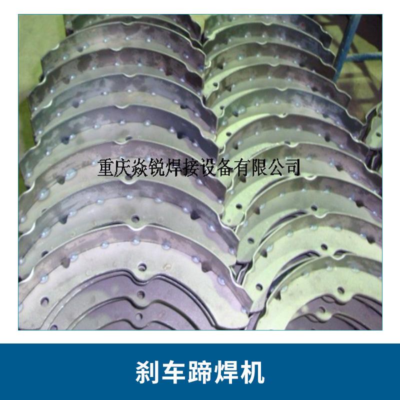 厂家直销超低价 重庆刹车蹄焊机 DTN—200自动刹车蹄点焊