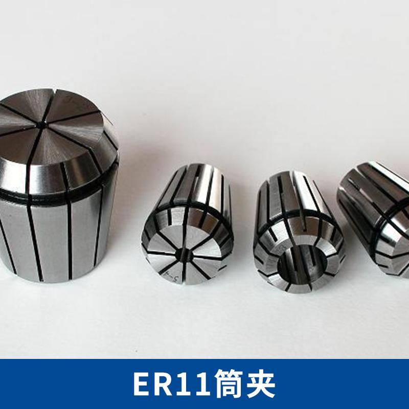 厂家直销ER11筒夹 16 20 25 32 40,高精度筒夹/材料65Mn 精度0.008