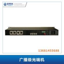广播级光端机 单根光纤可正 反向 传输1路视频和8路广播级音频 厂家直销