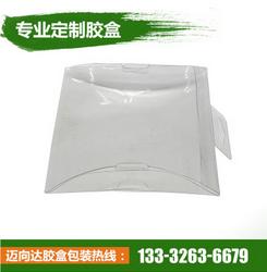 热销透明印刷pvc塑料胶盒 手机充电器配件专用包装盒 pvc包装