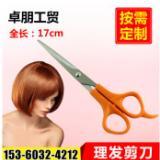现货销售 塑料柄美发剪 不锈钢理发美发剪 专业美容美发剪刀