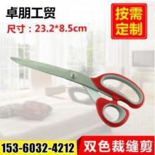 现货热销 压铸双色裁缝剪 9寸服装裁缝剪 家用布料裁缝剪刀