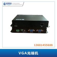 VGA光端机 非压缩数字高清视频 全数字 无压缩 高清光纤传输 欢迎来电订购