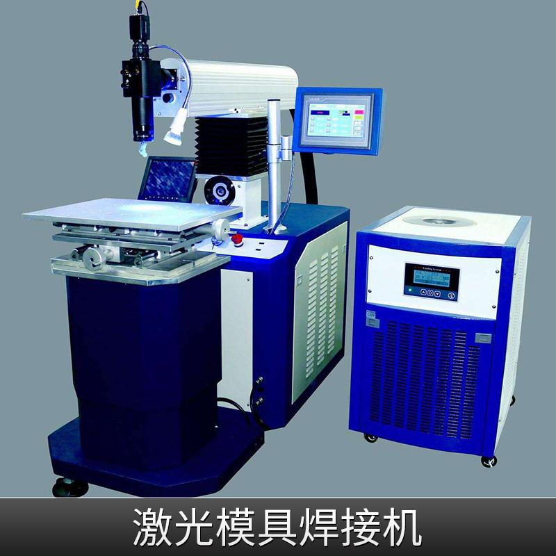 激光模具焊接机 激光模具点焊机 精密焊超越氩弧焊机 焊接修补一机两用 厂家直销