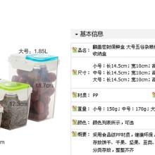 五谷杂粮翻盖密封罐食品储物罐干果零食密封保鲜收纳盒