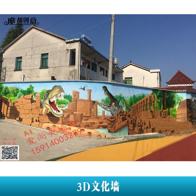 企业/酒店/校园3D文化墙创意立体彩绘文化墙3D壁画墙绘