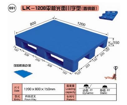 批发供应LK-1210平板光面托盘置钢管,川字托盘